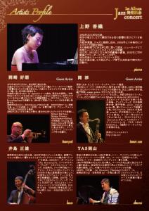 2014_Flyer_Back
